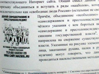 В России самодержавие и престолонаследие? Опубликовано на сайте zaitsev.cn  Фрагмент заключения экспертизы из блога Георгия Саркисяна g-sarkisyan.livejournal.com