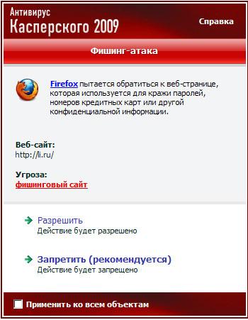Антивирус Касперского заблокировал Лайвинтернет