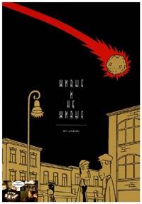 Живые и не живые (Des morts et des vivants ), однотомник