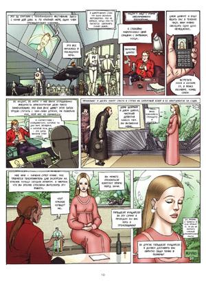 Черный Инкал (L'Incal Noir ), T1, стр. 10