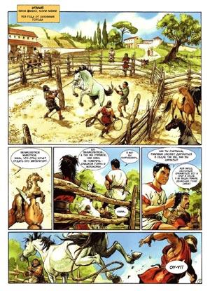 Орлы Рима (Les Aigles de Rome ), том 1, стр. 7