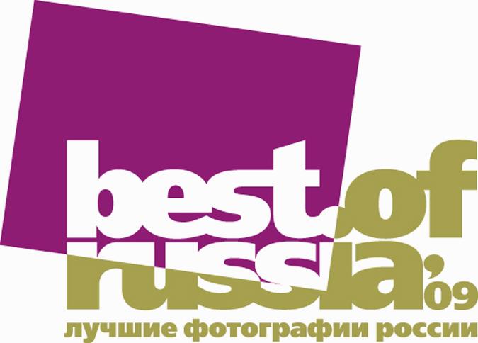 """Фотовыставка """"Лучшие фотографии России - 2009"""", Винзавод, Москва, 8 февраля 2010 года."""