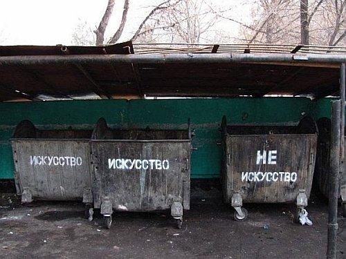 мусорные баки искусство и не искусство