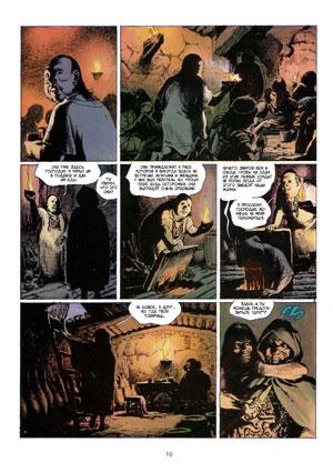 Торгал, том 12, стр. 10