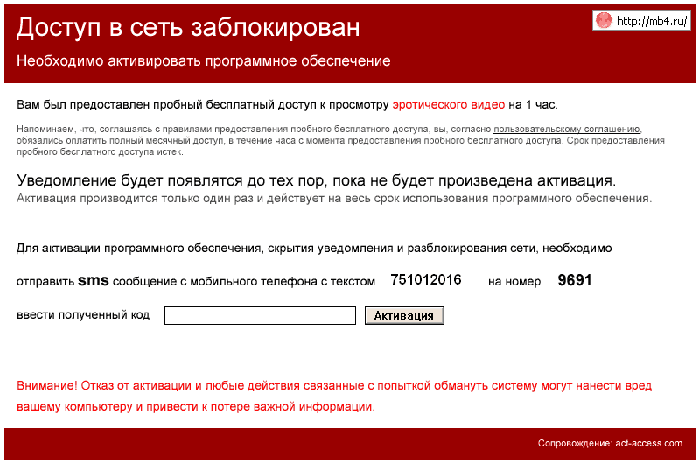 Если случилась беда и вылезло такое сообщение: Доступ в сеть заблокирован. SMS на номер 9691 Нужно идти по ссылке и съэкономить ~ 200 руб. наличности