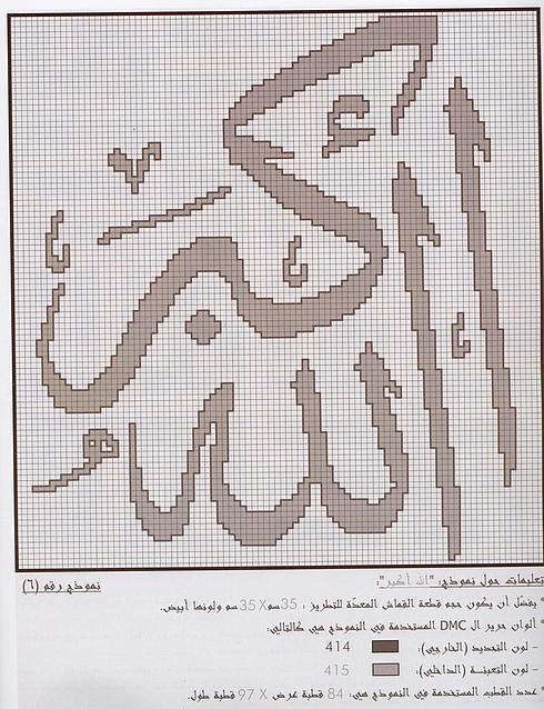 Исламская вышивка схемы