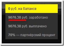 9000 рублей за статью