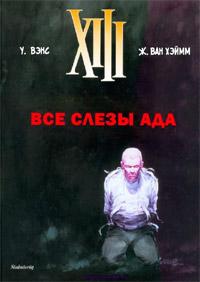 Все слезы ада - Toutes les larmes de l'enfer, Т3