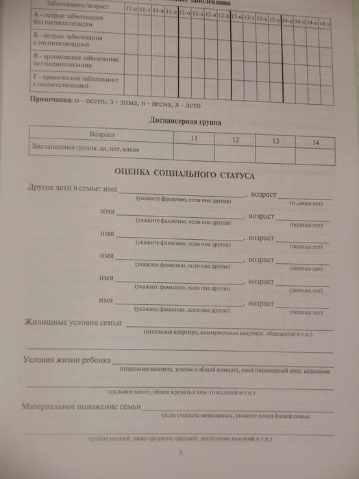 страница из скана паспорта здоровья школьника
