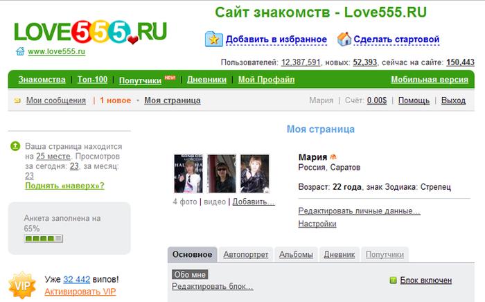 Это я на сайте знакомств Love555.RU