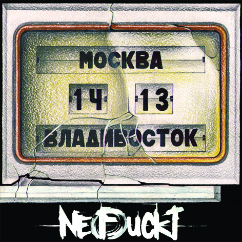 Скачать альбом группы NeFuckt Москва-Владивосток