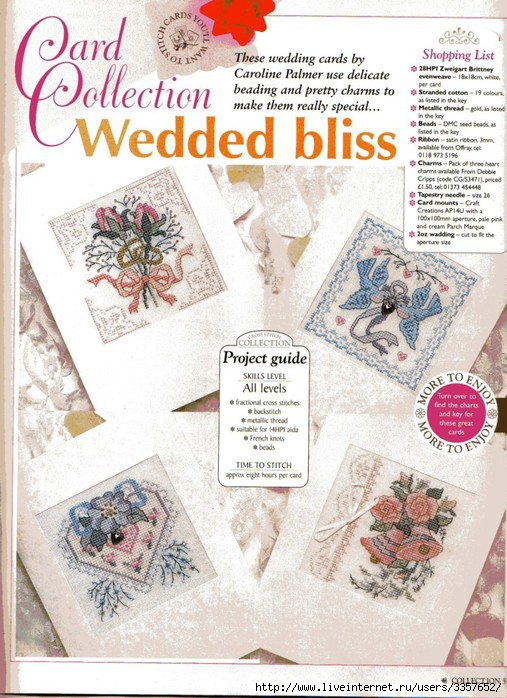 Вышитые открытки свадебные