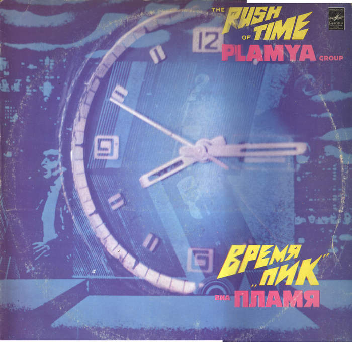Время ''Пик'' (front) (700x680, 62 Kb)