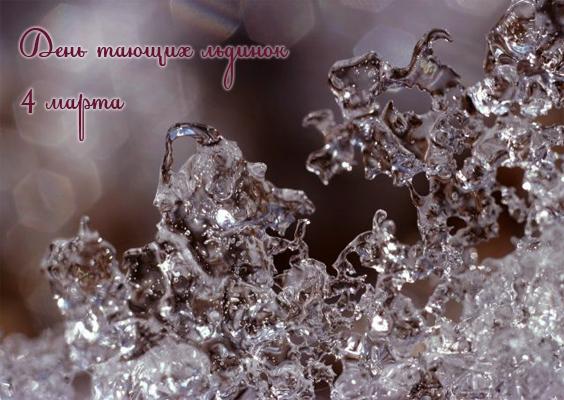http://img1.liveinternet.ru/images/attach/c/1//55/970/55970854_1267650291_4marta2010.png