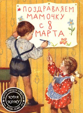 открытки поздравления маме: