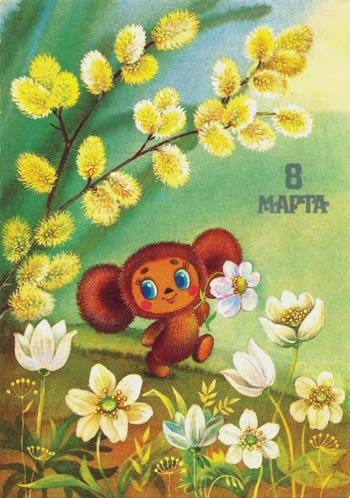 8-marta-cheburashka (350x498, 38 Kb)