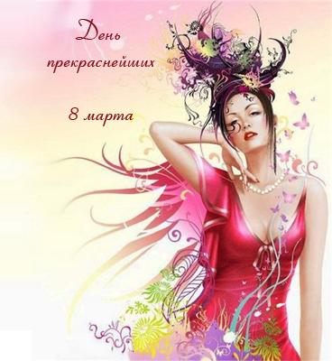 http://img1.liveinternet.ru/images/attach/c/1//56/152/56152590_1268000767_8marta2010.png