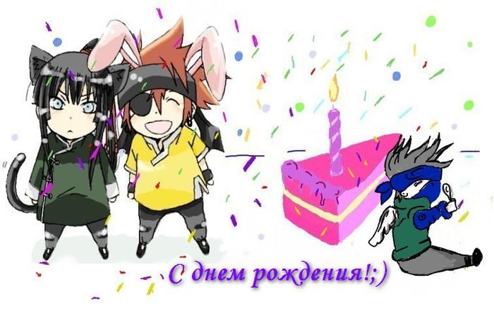 аниме открытки с днем рождения: