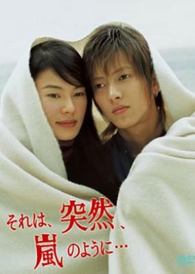 Это было внезапно, словно шторм / Sore wa, Totsuzen, Arashi no you ni