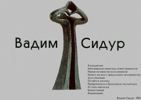 Вадим Сидур (1924 -1986) / Художник, скульптор, поэт и философ.
