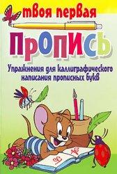 1259242877_kalligraficheskoe_napisanie_propisnyh_bukv_page_01 (168x250, 17 Kb)