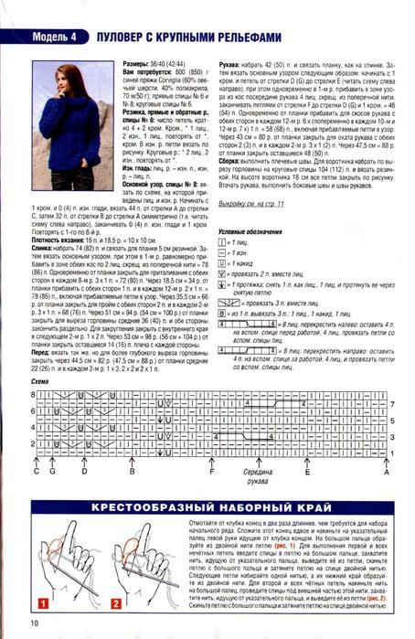 Журнал Маленькая Диана 3/2010
