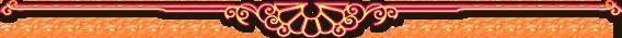 Горизонтальные разделители для текста 56863246_1269378906_5873ee3577d8