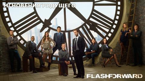 Мгновения грядущего FlashForward постер