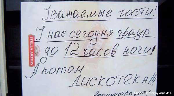 траур по-московски
