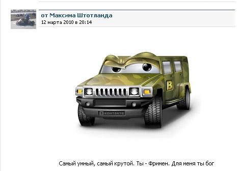 подарок вконтакте