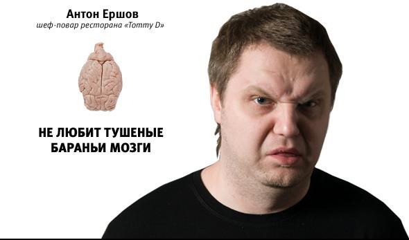 Антон Ершов, шеф-повар ресторана Tommy D