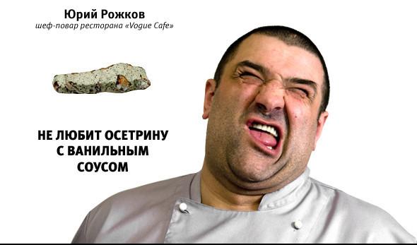 Юрий Рожков шеф-повар ресторана Vogue Cafe