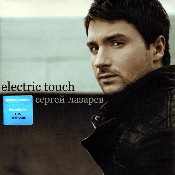 Скачать бесплатно сергей лазарев electric touch mp3