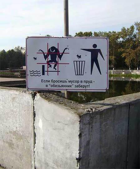 бросишь мусор в пруд в обезъянник заберут