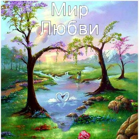 Мир Любви (464x464, 127 Kb)