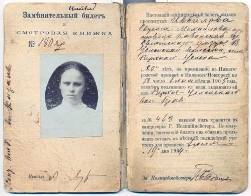 Заменительный билет и смотровая книжка проститутки