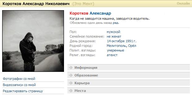 Карикатура не милиционера ВКонтакте