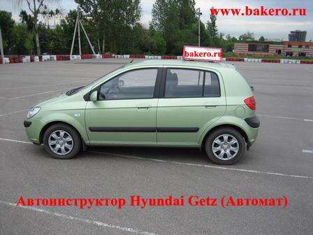 Инструктор по вождению Hyundai Getz АКПП