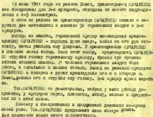 близ района песец красноармеец овчаренко взял топор и отрубил гитлеровскому офицеру голову