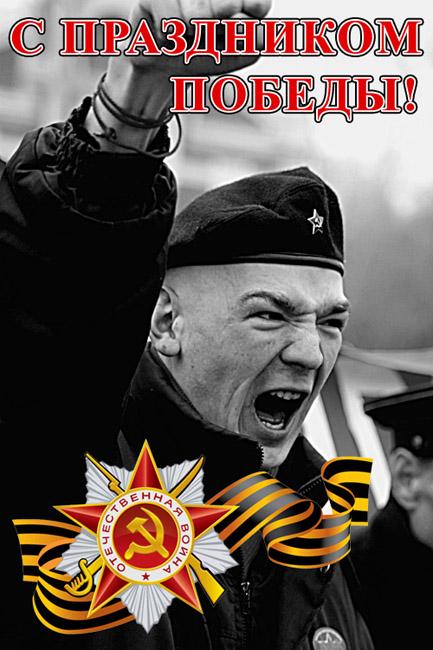 sredstva, фотомонтаж, коллаж, день победы рне, лимонов день победы, праздник победы, 9 мая, 65 лет победы, фашизм