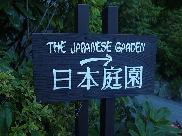 Сады Бучартов на острове Ванкувер. The Butchart Gardens. 24562
