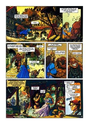 Танос Ужасный - Thanos l'incongru, Т2, стр 5