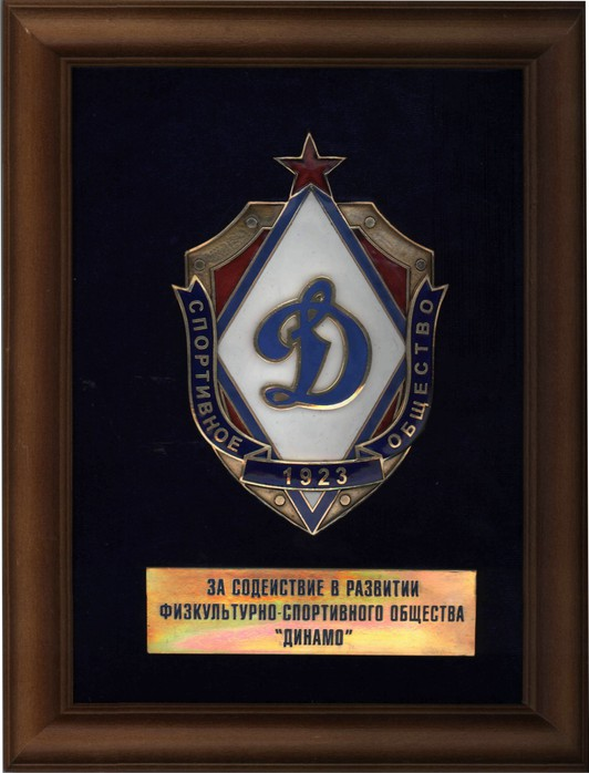 Dinamo (532x698, 73 Kb)
