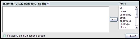 Сброс пароля суперадминистратора Joomla с помощью SQL-запроса