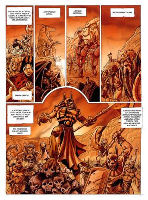 Осланская цитадель - La Citadelle oslanne, Т1, стр. 8