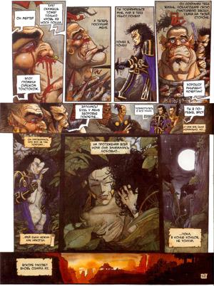Клеймо демонов - La marque des Dеmons, Т3, стр. 12