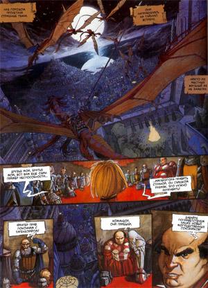 Клеймо демонов - La marque des Dеmons, Т3, стр. 22