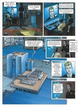 Бэнкс против Бэнкса - Banks contre Banks, стр. 5