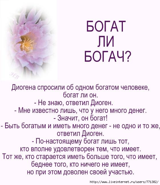 Притчи 58046987_1271817238_11