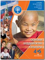 основы буддийской культуры